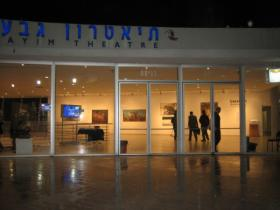 Givatayim Theater Israel 2007 - 01